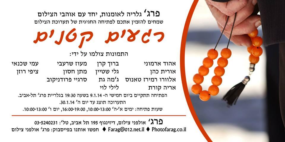 exhibition farag 09.01.2014
